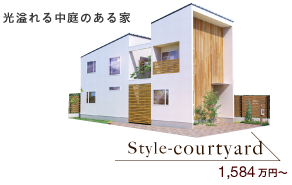 style-coutyard