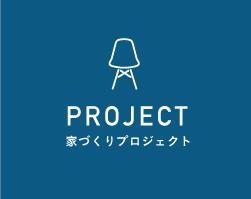 家づくりプロジェクト